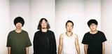 北浦和発グルーヴィ・ロック・バンド ANABANTFULLS、1stアルバム『BAKAMANIA』より「ターンブルー」のMV公開。4月に自主企画も開催