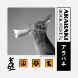 """ARABAKI ROCK FEST.17""、第3弾に出演アーティストにMANNISH BOYS、the HIATUS、ねごと、ヒトリエ、四星球ら決定"