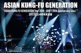 """ASIAN KUNG-FU GENERATION、日本武道館公演のライヴ・レポート公開。""""生涯これ以上のバンドは組めない""""――計32曲で20周年を彩った武道館2デイズ2日目をレポート"""