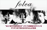 """熱量と愛情に溢れたロックンロールを鳴らす3人組、folcaのインタビュー公開。アルカラ主催""""くだけねこレコーズ""""より、圧倒的/支配的という意味を込めた2ndアルバムを明日リリース"""