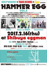 """Bentham、カフカ、Halo at 四畳半が出演する""""HAMMER EGG vol.5""""のチケットがソールド・アウト! 明日2/16に渋谷eggmanにて開催"""