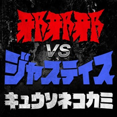 kyuso_justice_jacket.jpg