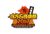 """""""百万石音楽祭2017""""、第3弾出演アーティストにgo!go!vanillas、魔法少女になり隊ら決定"""