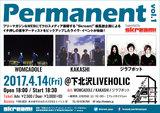 "Skream!編集部企画ライヴ・イベント""Permanent""始動! WOMCADOLE、ジラフポット、KAKASHIを招いて4/14(金)下北沢LIVEHOLICにて初開催"