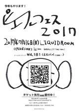 """ピエール中野(凛として時雨)主催フェス""""ピエールフェス2017""""、7/16に恵比寿LIQUIDROOMにて開催決定"""