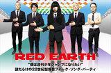 """謎だらけの""""22世紀型爆音フォーク・ソング・パーティ""""、RED EARTHのインタビュー公開。男臭いロック・サウンド+サックスによるダンディ且つユーモラスな2ndアルバムを本日リリース"""