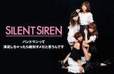 """SILENT SIRENのインタビュー&動画メッセージ公開。""""これがサイサイです""""っていう1枚――バンド・ロゴも一新したレーベル移籍第1弾シングル&ベスト・アルバムを3/1同時リリース"""