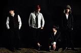 空きっ腹に酒、4/5リリースの6thアルバム『粋る』より加藤マニが手掛けた「御乱心」のMV公開