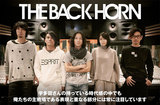 THE BACK HORNのインタビュー&動画メッセージ公開。宇多田ヒカル共同プロデュース+演奏、歌唱参加によるミディアム・バラードを表題に据えたニュー・シングルを2/22リリース