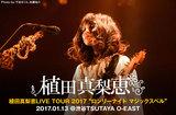 """植田真梨恵のライヴ・レポート公開。メジャー2ndアルバムを携えた全国ツアー初日、オープニングから驚くほどの""""ロック・スターっぷり""""が発揮されたTSUTAYA O-EAST公演をレポート"""
