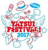 """DJやついいちろう主催フェス""""YATSUI FESTIVAL! 2017""""、第1弾出演アーティストにCharisma.com、岡崎体育、アーバンギャルドら26組決定"""