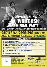 WHITE ASH、活動最終夜3/31(金)にMusic Bar ROCKAHOLIC下北沢にてオフィシャルDJイベント開催決定