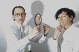 SPARKS、9年ぶりのニュー・アルバム『Hippopotamus』を9月にリリース決定。表題曲のMVも公開