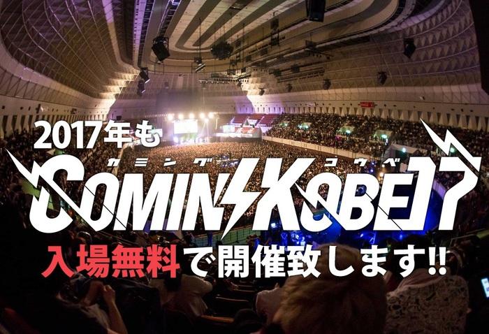 """神戸の大型チャリティー・イベント""""COMIN'KOBE17""""、第4弾出演アーティストにヤバT、ドアラ、打首、ライブキッズあるある中の人、セクマシ、プププランドら22組決定"""