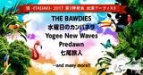 """静岡の恒例フェス""""頂 -ITADAKI- 2017""""、第3弾出演アーティストにTHE BAWDIES、水カン、Predawn、Yogee New Wavesら5組決定"""