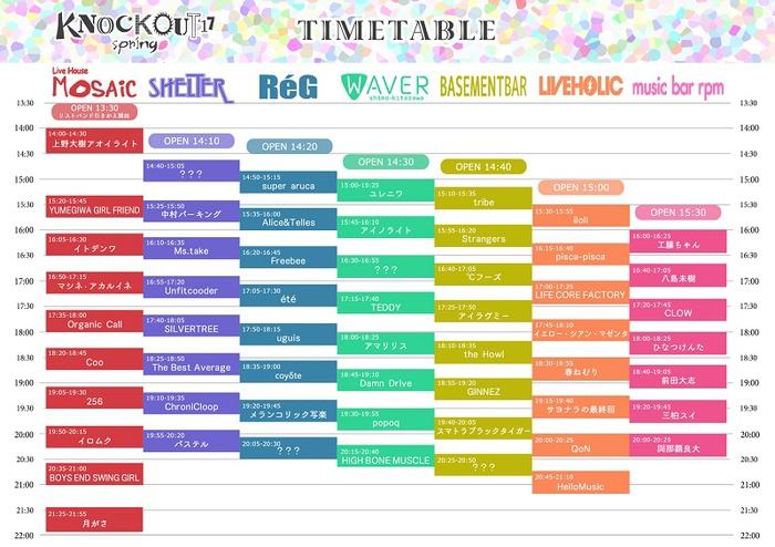 kof_timetable.jpg