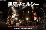 黒猫チェルシーのライヴ・レポート公開。大先輩フラワーカンパニーズと5年半ぶり対バン実現、結成10周年を迎えるバンドの新たなスタートを感じさせた東名阪自主企画イベント東京公演をレポート