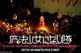 """新世代RPG系バンド""""魔法少女になり隊""""のライヴ・レポート公開。2ndシングルを引っ提げた東名阪ツアー最終日、ド頭から大音量のハードコア・ナンバーを浴びせた渋谷O-WESTワンマンをレポート"""