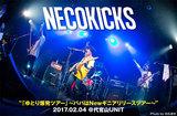 """NECOKICKSのライヴ・レポート公開。自身初の東京ワンマン、これまでのネコキのすべてをぶつけるセットリストで会場を揺らした""""ゆとり爆発ツアー""""ファイナル代官山UNIT公演をレポート"""