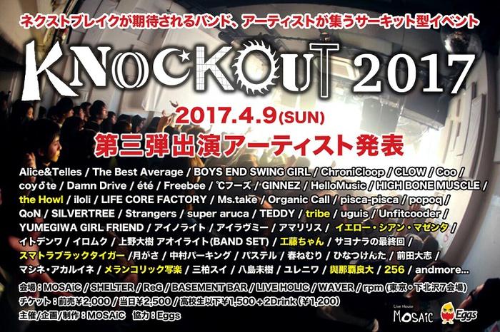 """次世代アーティストが集結するサーキット・イベント""""KNOCKOUT FES 2017""""、第3弾出演アーティスト発表。タイムテーブルも公開"""