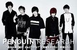 PENGUIN RESEARCHのインタビュー&動画メッセージ公開。キャッチーなメロディを携えた、奔放且つエネルギッシュなバンド・サウンドが炸裂する1stフル・アルバムを3/8リリース