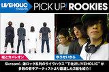 """ライヴハウス""""下北沢LIVEHOLIC""""が注目の若手アーティストを厳選、PICK UP! ROOKIES公開。今月は、""""嘘とカメレオン""""、""""ゆうせいから""""の2組が登場"""