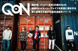 横浜発メンバー全員20歳の5人組ロック・バンド、QoNのインタビュー&動画メッセージ公開。魅惑のハイトーン・ヴォイスを武器に聴き手を熱く鼓舞する初の全国流通ミニ・アルバムをリリース