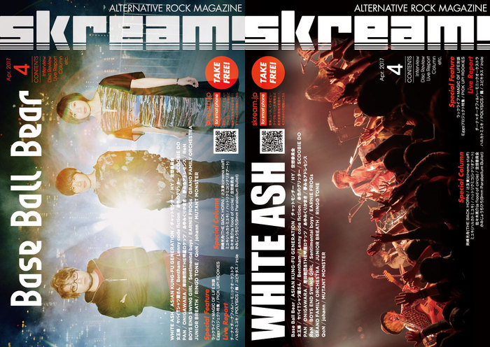 【Base Ball Bear/WHITE ASH 表紙】Skream!4月号、本日より配布開始。チャットモンチー、HYのインタビュー、アジカン特集、POLYSICSのライヴ・レポートなど掲載
