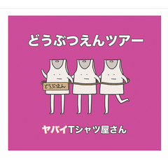 yaba-t_tsujo.jpg