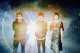 Base Ball Bear、本日リリースのニュー・アルバム『光源』より本田翼出演の「すべては君のせいで」MVフル公開