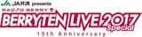 """9/9に栃木にて開催される野外イベント""""ベリテンライブ2017 Special""""、第1弾出演アーティストにBLUE ENCOUNT、クリープハイプ、ザ・クロマニヨンズが決定"""