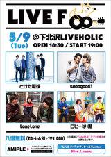 """5/9に下北沢LIVEHOLICにて開催のフリー・ライヴ・イベント""""LIVE F∞(ライヴエフ)""""にとけた電球、sooogood!、tonetone、ロビーは1階が出演決定"""
