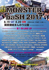 """MONSTER baSH 2017""、第1弾ラインナップにKEYTALK、ACIDMAN、チャットモンチー、大森靖子、ヤバTら37組決定"