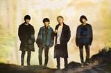 """名古屋発のエモーショナル・ロック・バンド""""バンドハラスメント""""、新曲「サヨナラをした僕等は2度と逢えないから」のMV公開。全国ツアーの開催も"""