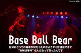 "Base Ball Bearのインタビュー&動画メッセージ公開。バンドの永遠のテーマ=""青春""を掲げ、拡張する音世界とともに新たな扉を開いた新体制初のニュー・アルバムを4/12リリース"