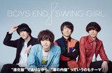 青春ロック・バンド、BOYS END SWING GIRLのインタビュー&動画公開。若きバンドの成長過程を切り取った、進化盤であり幕の内盤となる2ndミニ・アルバムを4/19リリース
