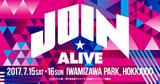 """""""JOIN ALIVE 2017""""、第1弾出演アーティストにベボベ、クリープ、KANA-BOON、ブルエン、オーラル、爆弾ジョニー、ヤバTら26組決定"""