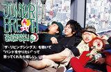 ポジティヴな日本語ギター・ロックを鳴らす大阪発4ピース、JUNIOR BREATHのインタビュー公開。過去最長の制作期間を要し、生活をそのまま詰め込んだ渾身の3rdアルバムを本日リリース