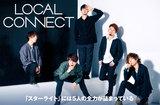 京都出身の5人組ロック・バンド、LOCAL CONNECTのインタビュー&動画メッセージ公開。シンプルなギター・ロック・アレンジ際立つ3曲を収録した、バンド初シングルを4/26リリース