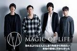 MAGIC OF LiFEのインタビュー&動画メッセージ公開。切実なラヴ・バラードとダンサブルなロック・チューンで、バンドにとって新たなトライとなった両A面シングルを4/26リリース