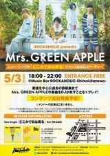 Mrs. GREEN APPLE、ニュー・シングル『どこかで日は昇る』リリース記念DJパーティーを、5/3 ROCKAHOLIC下北沢にて開催決定