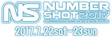 """7/22-23に福岡にて開催されるイベント""""NUMBER SHOT 2017""""、第2弾出演アーティストにNICO、KANA-BOON、ザ・クロマニヨンズ、sumikaら9組決定"""