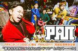 "PANの特集公開。最新作『PANJOY!!!』の""パンの日""リリース記念、sumika、ラックライフ、POT、ENTHのメンバーら""昔からPANにメロメロバンドマン""とパントーーク!"