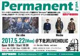 "Skream!編集部企画ライヴ・イベント""Permanent vol.2""、5/22に下北沢LIVEHOLICにて開催。the cibo、Moshuの出演が決定"