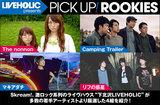 下北沢LIVEHOLICが注目の若手を厳選、PICK UP! ROOKIES公開。今月は、The nonnon、Camping Trailer、マキアダチ、リフの惑星の4組が登場