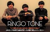 "UKロック由来の哀愁を滲ませる3ピース、RiNGO TONEのインタビュー公開。""いつ聴いても古くならない音楽をやりたい""――バンドのルーツをより大切にした最新アルバムを明日リリース"