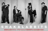 SHAKALABBITSの特集公開。活動休止前ラスト・アルバムにして最高傑作完成。それぞれのメンバーの新たな旅立ちを記した、切なさとパワフルさを併せ持った5年ぶりフル・アルバムをリリース