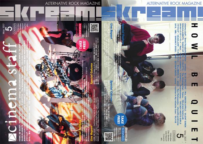 【cinema staff/HOWL BE QUIET 表紙】Skream!5月号、本日より配布開始。9mm、androp、ブルエン、ミセスのインタビュー、ねごとのライヴ・レポートなど掲載