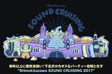"""Shimokitazawa SOUND CRUISING""特集公開。下北沢の名物ライヴ・サーキット、例年以上の個性派揃いで新ライヴハウス含む16会場以上にて5/27開催。第5弾出演者も"