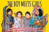 THE BOY MEETS GIRLSのインタビュー&動画メッセージ公開。9mm滝(Gt)サウンド・プロデュース、ジャンルを飛び越えバラエティに富んだオールA面ミニ・アルバムをリリース